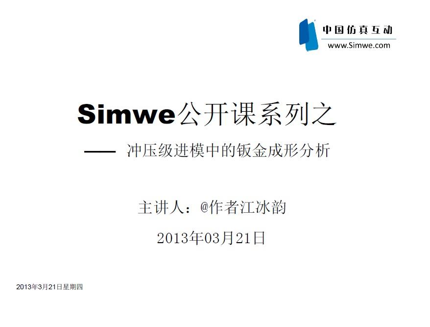 Simwe公开课系列之 ——冲压级进模中钣金成形分析
