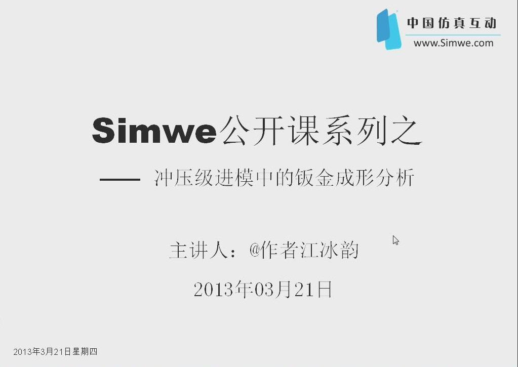 Simwe公开课二十六讲:冲压级进模中