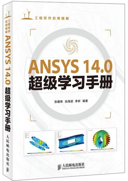 ANSYS 14.0超级学习手册(附光盘) [平装]