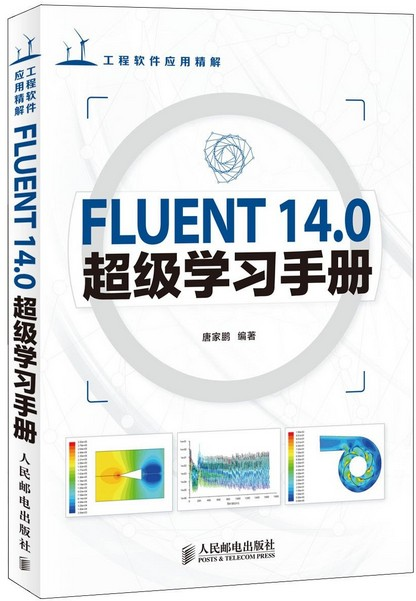 FLUENT14.0超级学习手册 [平装]