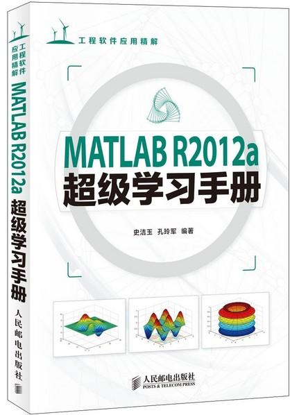 MATLAB R2012a超级学习手册 [平装]