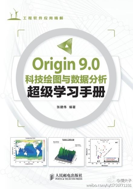 Origin 9.0科技绘图与数据分析超级学习手册 [平装]