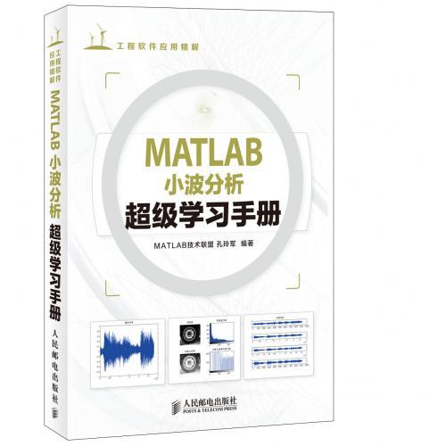 MATLAB小波分析超级学习手册 [平装]