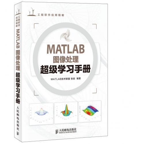 MATLAB图像处理超级学习手册 [平装]