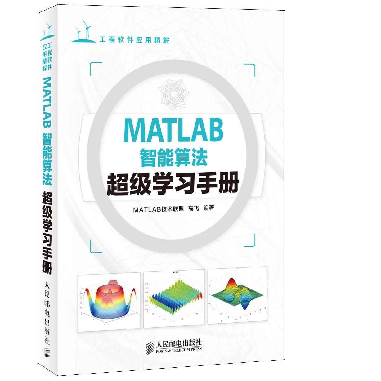 MATLAB智能算法超级学习手册 [平装]