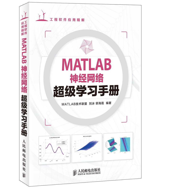 MATLAB神经网络超级学习手册 [平装]