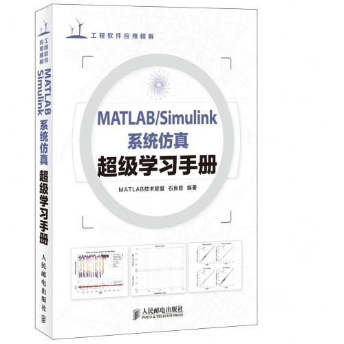 MATLAB/Simulink系统仿真超级学习手册 [平装]