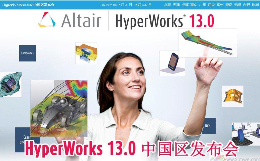 HyperWorks13.0中国区发布会