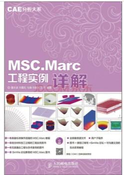 CAE分析大系:MSC.Marc工程实例详解