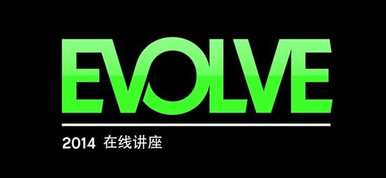2014 EVOLVE创意设计培..