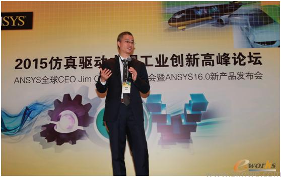 图2 ANSYS大中华区总经理孙志伟先生致欢迎辞