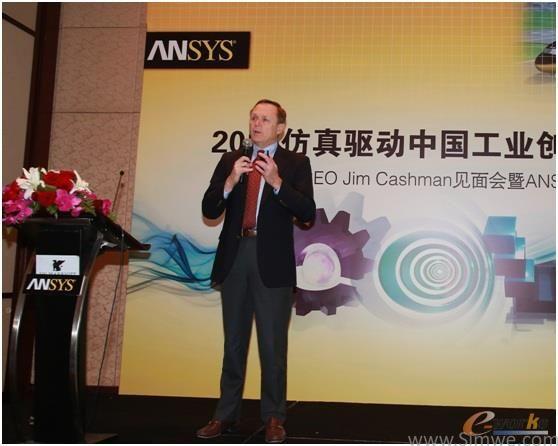 图4 ANSYS全球CEO Jim Cashman先生发表主题演讲