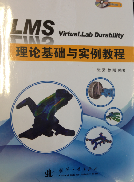 LMS Virtual.Lab Durability理论基础与实例教程