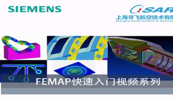 FEMAP快速入门系列之(二)图形界面操作