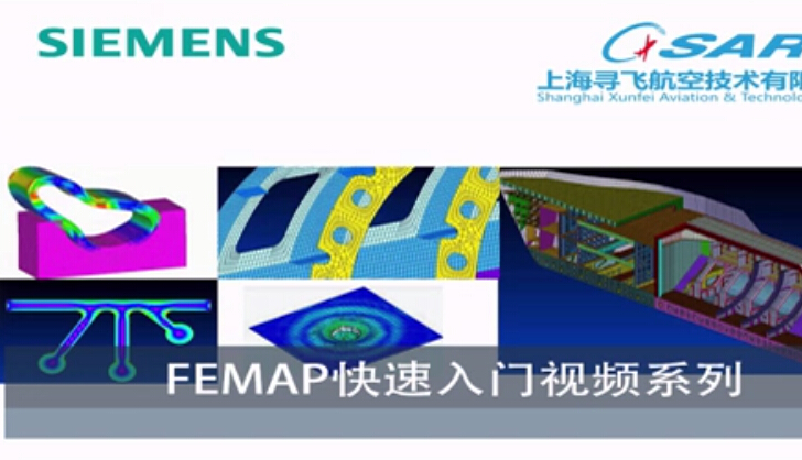FEMAP快速入门系列之(三)隐藏与显示