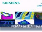 FEMAP快速入门系列之(十)划分曲线生成1D单元
