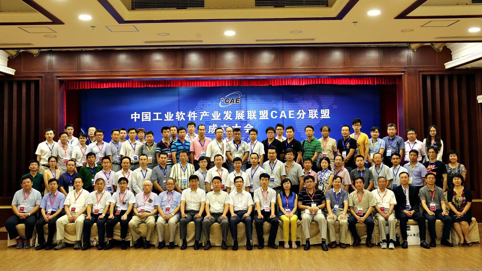 中国工业软件产业发展CAE联盟成立,