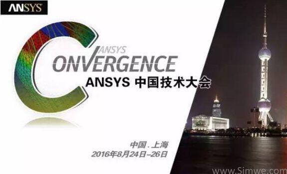 2016ANSYS中国技术大会