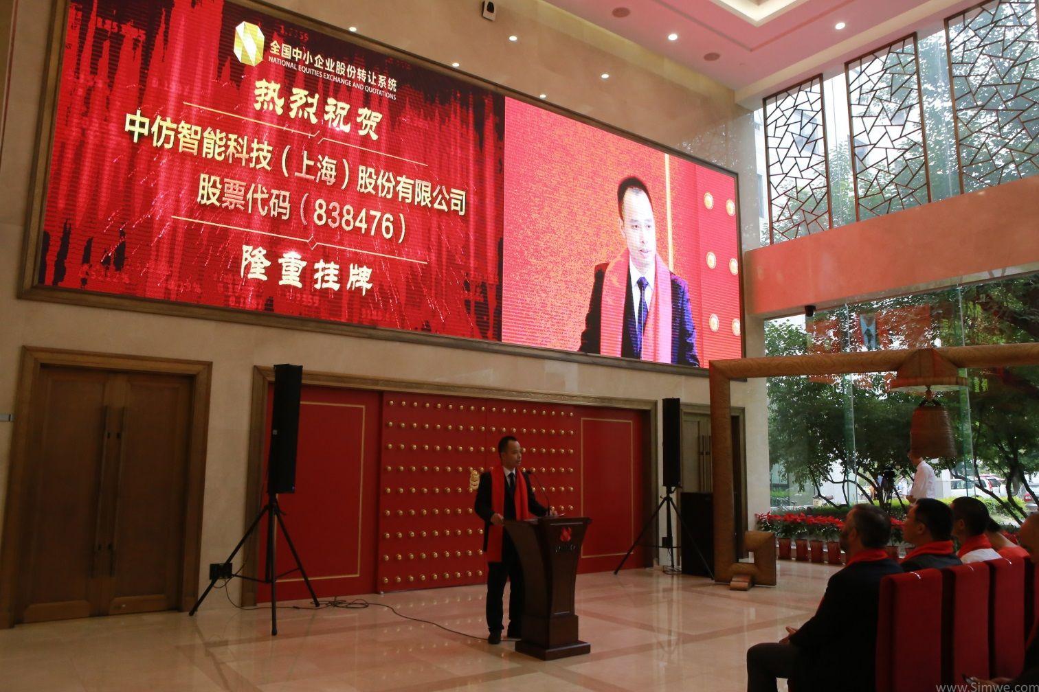 中仿智能新三板挂牌上市敲钟仪式在京举行