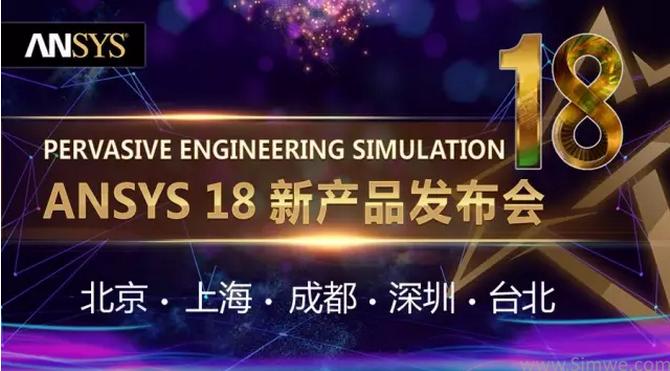 诚邀参加ANSYS新产品发布会:北京、
