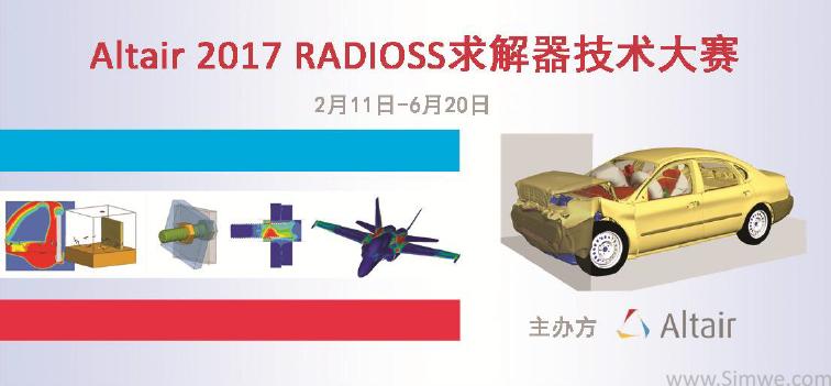 Altair 2017 RADIOSS 求解器技术大赛