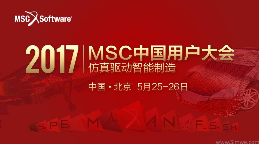 邀请 | MSC 2017 用户大会