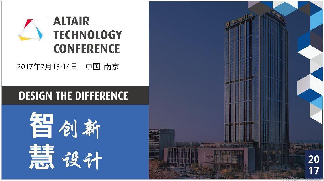 Altair 2017 技术大会
