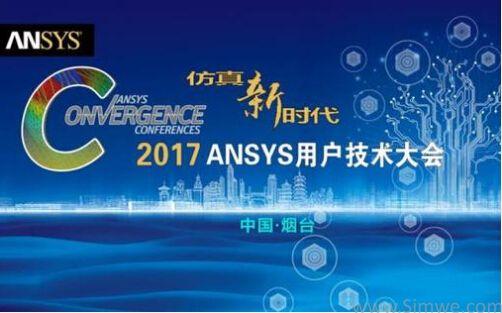 2017 ANSYS用户技术大会邀请函