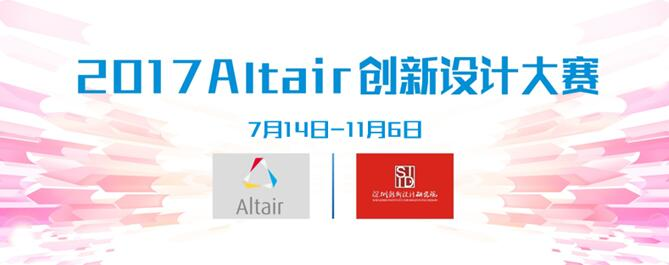 Altair2107创新设计大赛邀请函