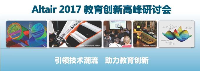 Altair 2017教育创新高峰研讨会