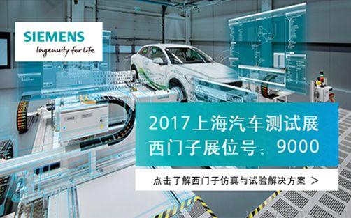 西门子携仿真及试验解决方案亮相2017上海汽车测试展