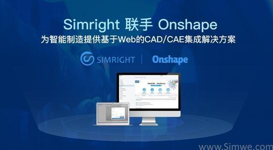 Simright与Onshape合作提供基于Web的CAD/CA...