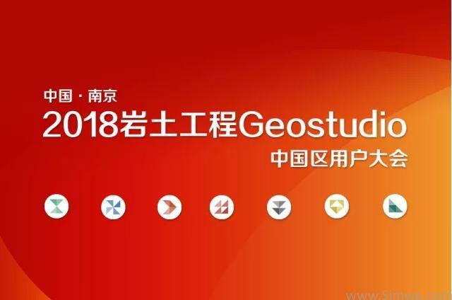 GeoStudio 2018年度中国区研讨会(南京)