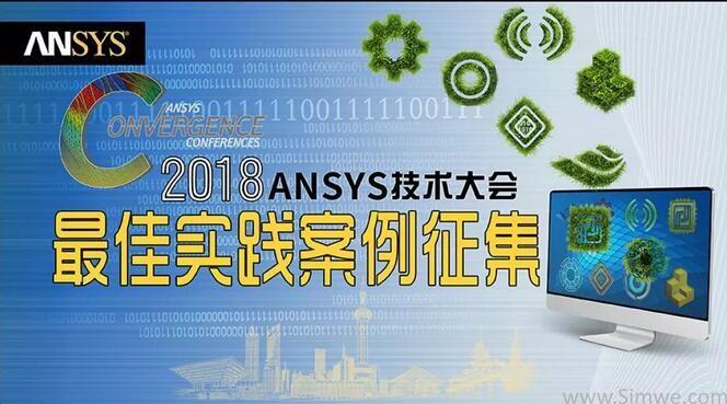 """ANSYS 技术大会""""最佳实践案例""""有奖征集"""