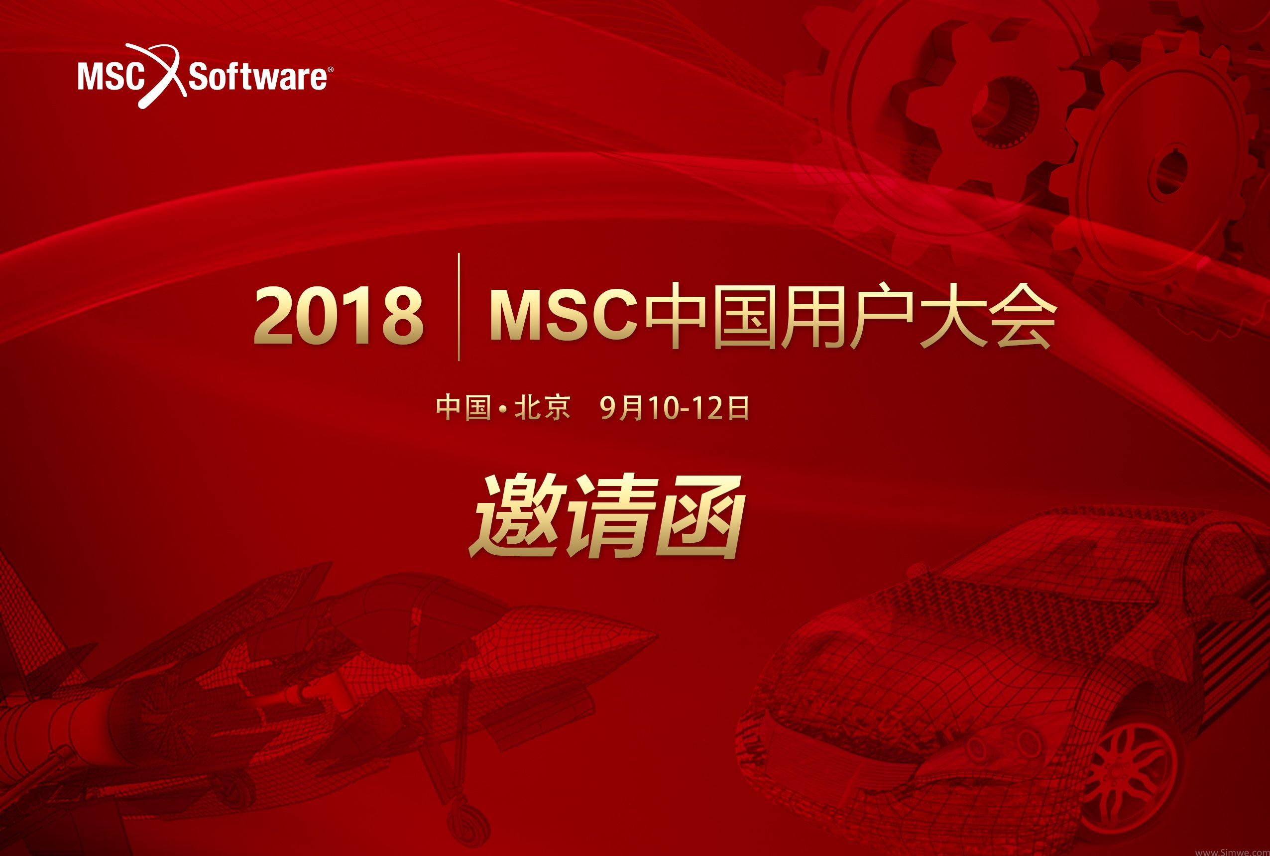 MSC 2018 中国用户大会 | 邀请函