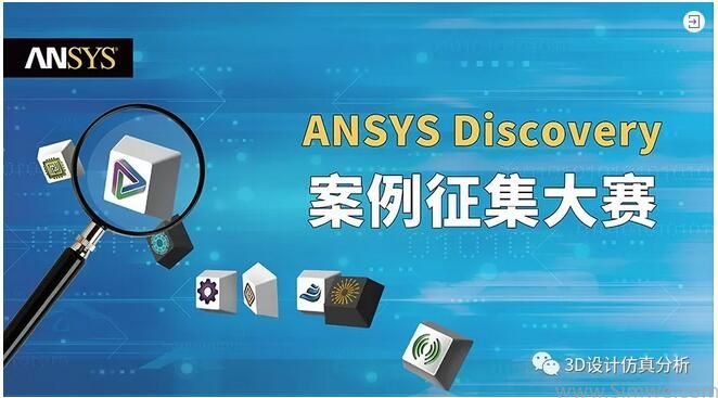 ANSYS Discovery案例征集大赛