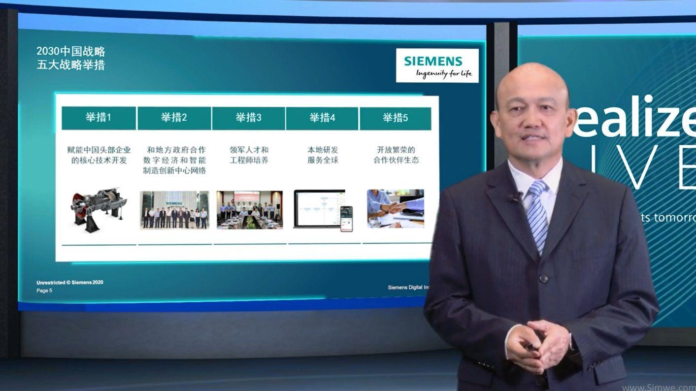 """西门子数字化工业软件""""2020大中华区Realiz..."""